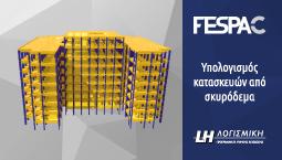 255x145 FESPAC LH LOGISMIKI